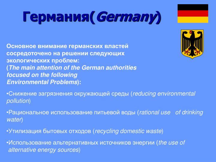 Основное внимание германских властей