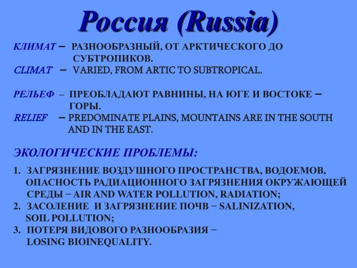 Россия (