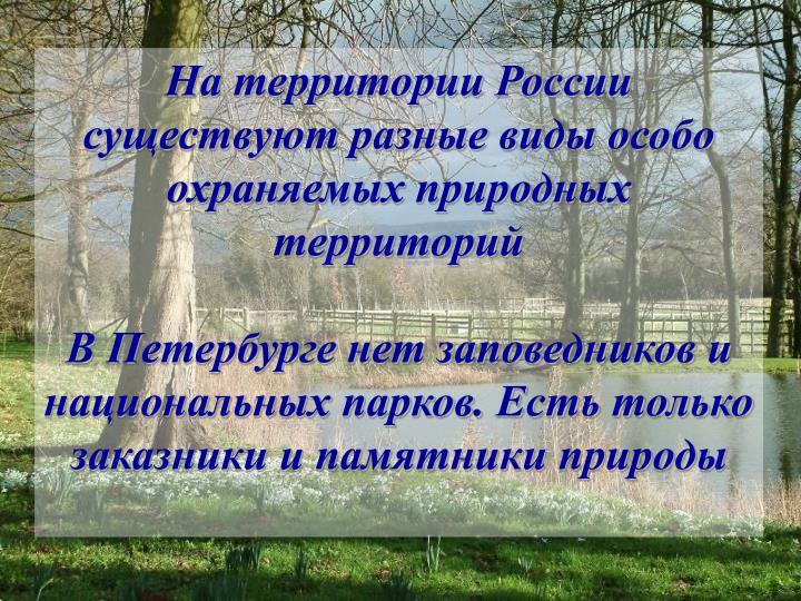 На территории России существуют разные виды особо охраняемых природных территорий
