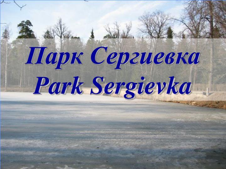 Парк Сергиевка