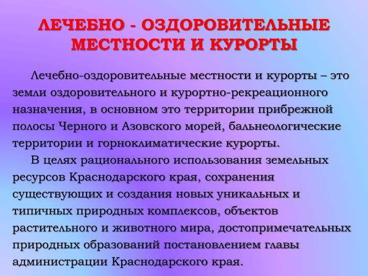 ЛЕЧЕБНО - ОЗДОРОВИТЕЛЬНЫЕ МЕСТНОСТИ И КУРОРТЫ