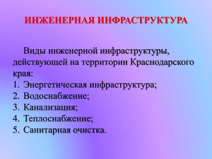 ИНЖЕНЕРНАЯ ИНФРАСТРУКТУРА