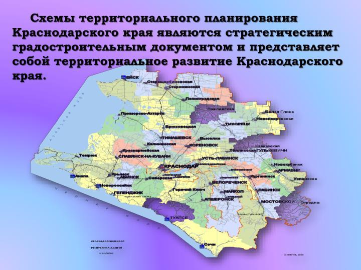 Схемы территориального планирования Краснодарского края являются стратегическим градостроительным документом и представляет собой территориальное развитие Краснодарского края.