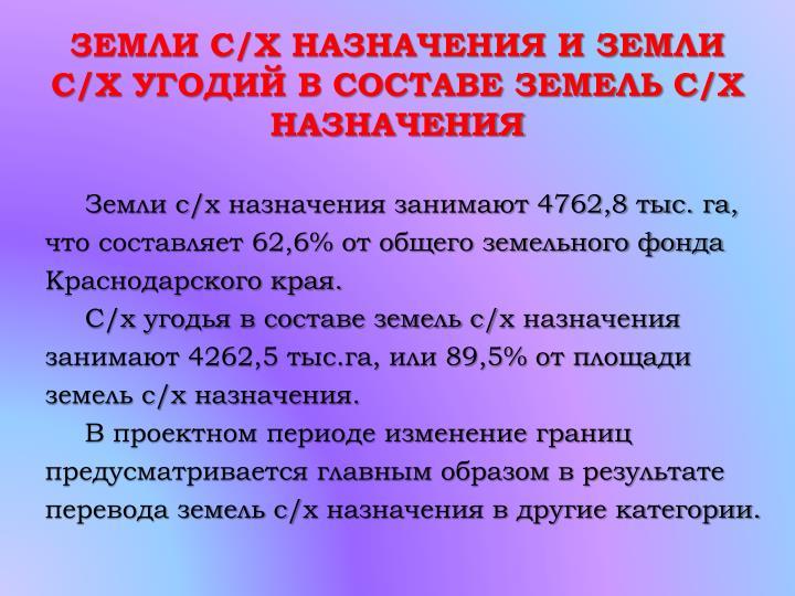 ЗЕМЛИ С/Х НАЗНАЧЕНИЯ И ЗЕМЛИ