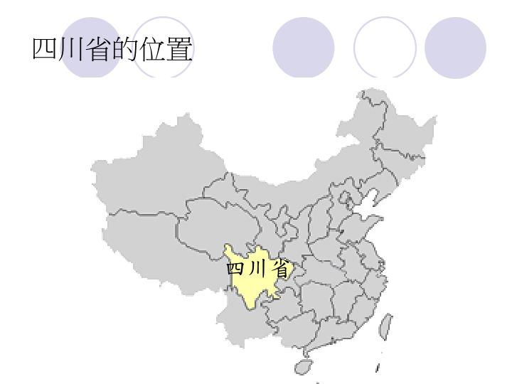 四川省的位置