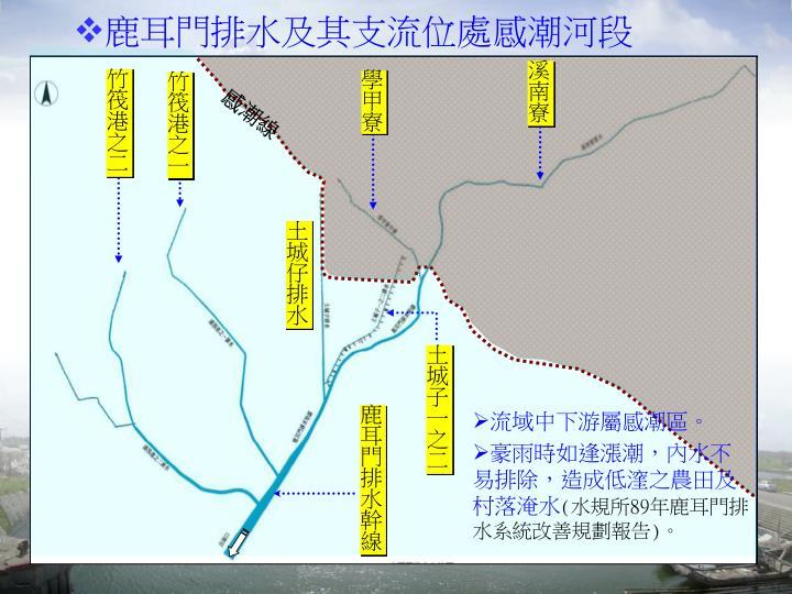 鹿耳門排水及其支流位處感潮河段