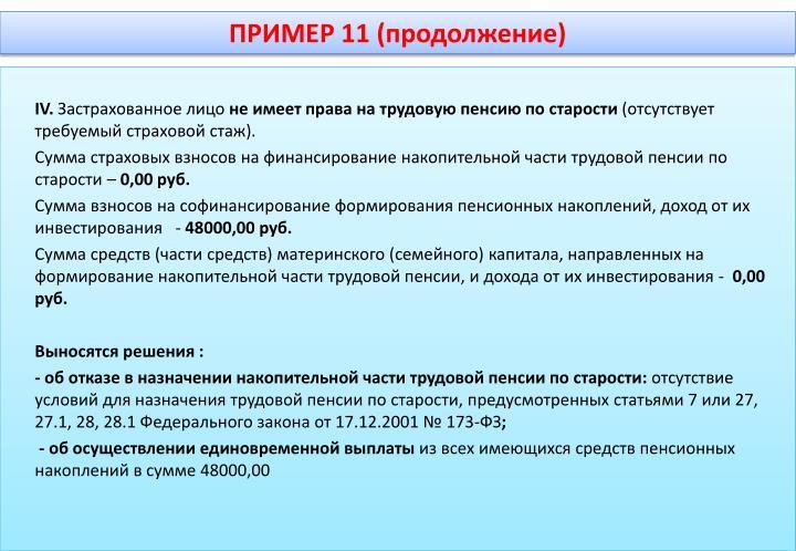 ПРИМЕР 11 (продолжение)