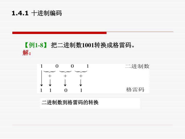 二进制数到格雷码的转换
