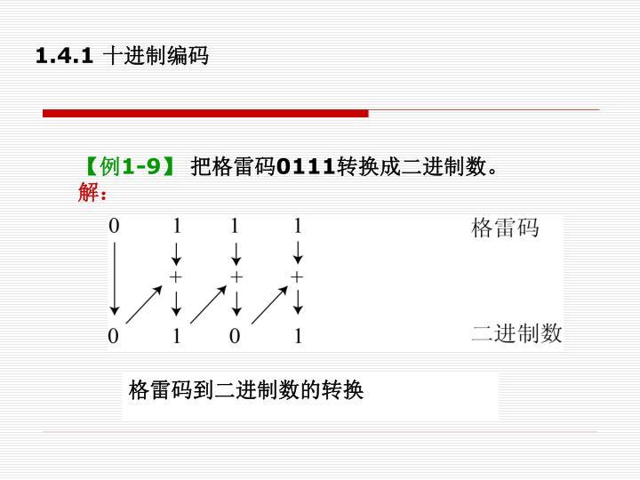 格雷码到二进制数的转换