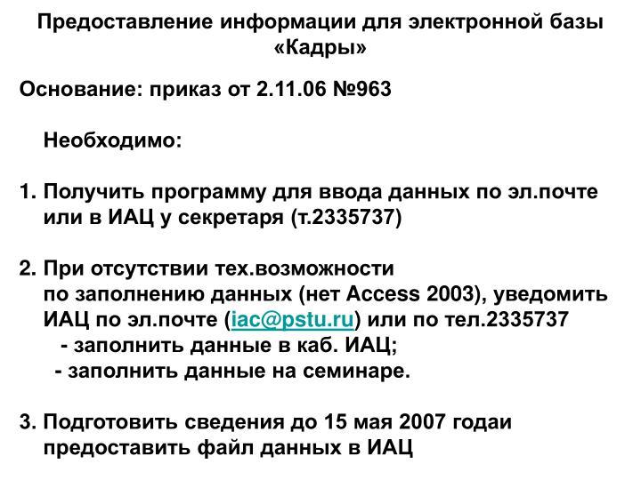Основание: приказ от 2.11.06 №963