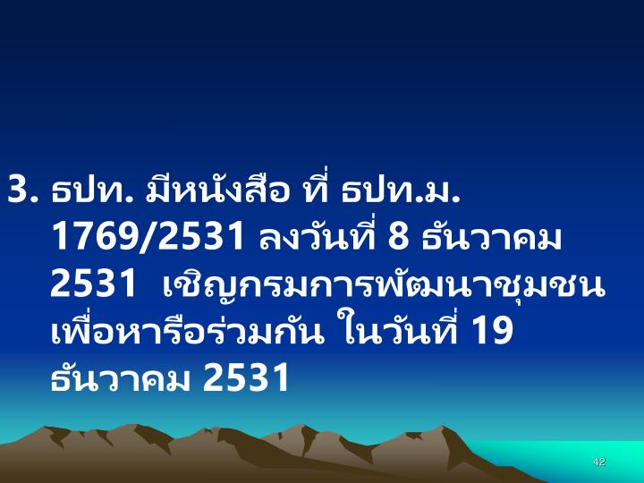 3. .   .. 1769/2531  8  2531    19  2531