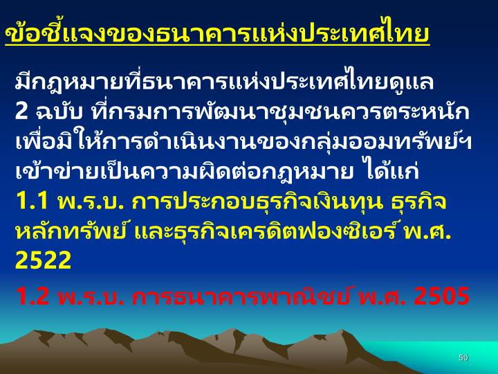 ข้อชี้แจงของธนาคารแห่งประเทศไทย