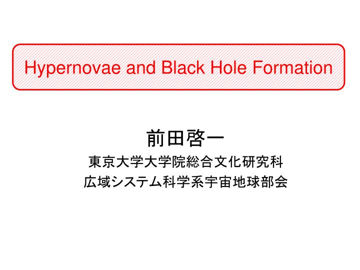 Hypernovae and Black Hole Formation