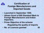 certification of foreign manufacturers and imported goods
