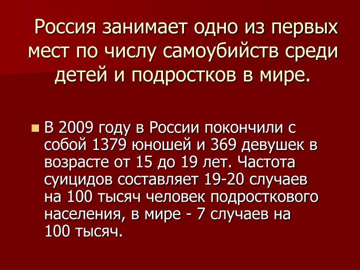 Россия занимает одно из первых мест по числу самоубийств среди детей и подростков в мире.
