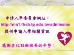 http ms1 fhsh tp edu tw admission