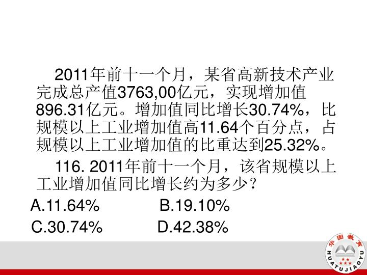 20113763,00896.3130.74%11.6425.32%