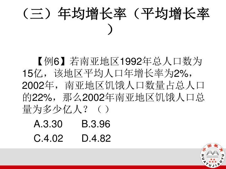 (三)年均增长率(平均增长率)
