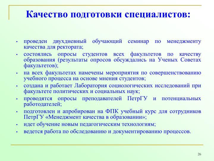 Качество подготовки специалистов: