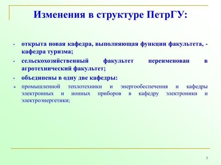Изменения в структуре ПетрГУ: