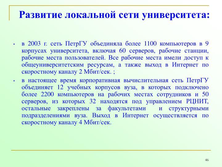 Развитие локальной сети университета: