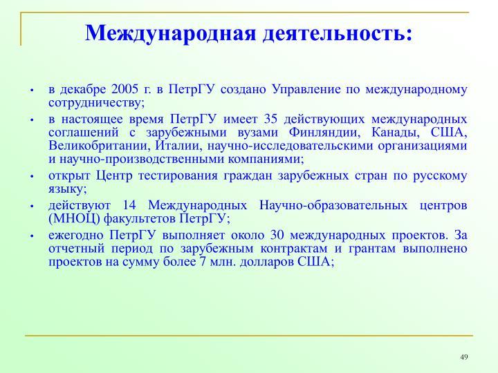 Международная деятельность: