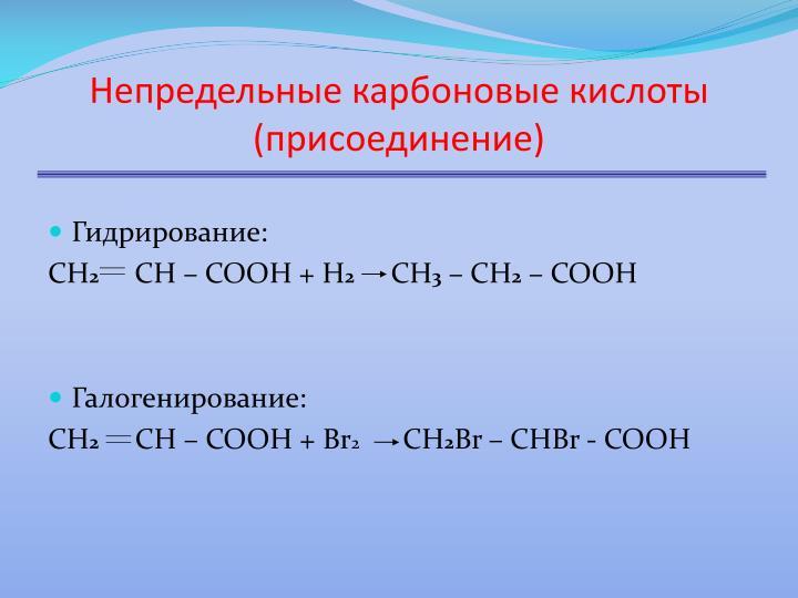 Непредельные карбоновые кислоты