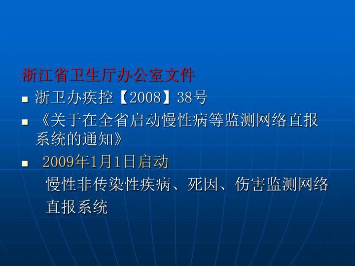 浙江省卫生厅办公室文件