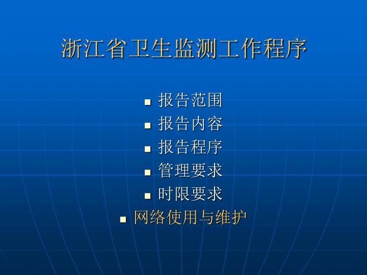浙江省卫生监测工作程序