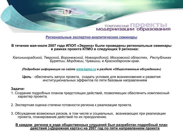 Региональные экспертно-аналитические семинары