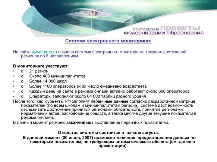 Система электронного мониторинга