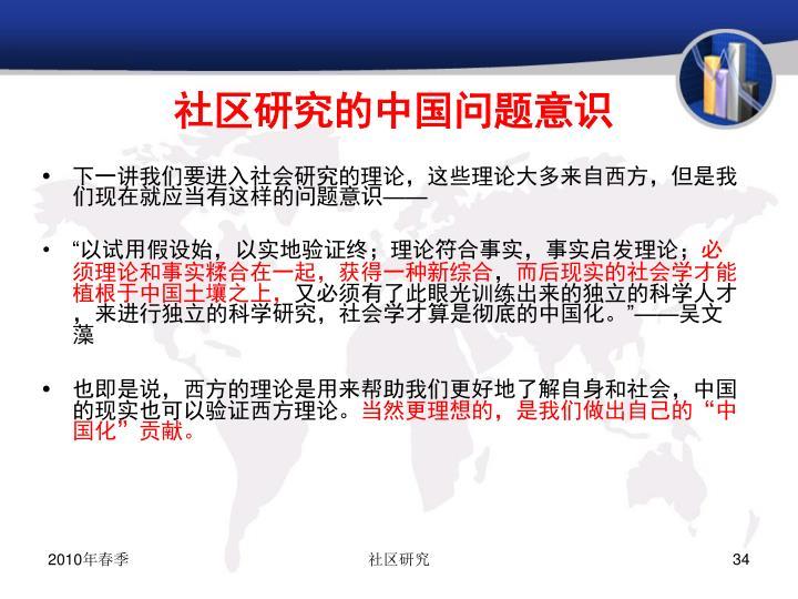 社区研究的中国问题意识