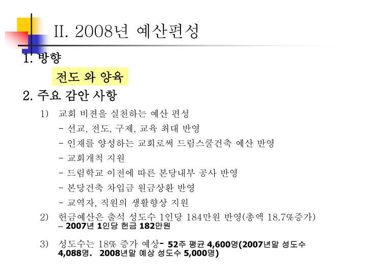 II. 2008