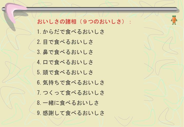 おいしさの諸相(9つのおいしさ):