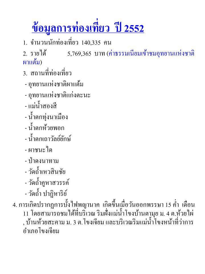 ข้อมูลการท่องเที่ยว  ปี 2552