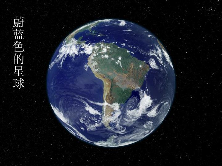 蔚蓝色的星球