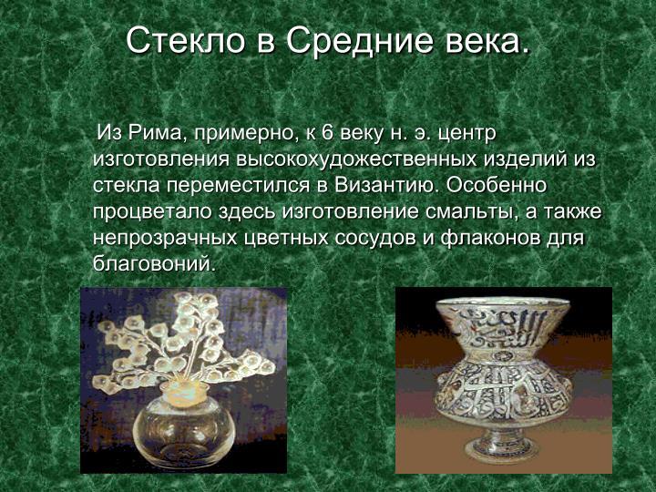 Стекло в Средние века.