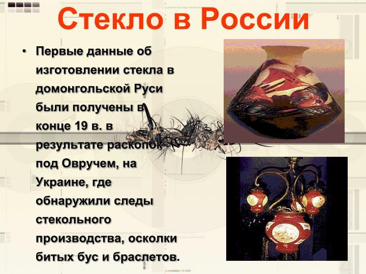 Стекло в России