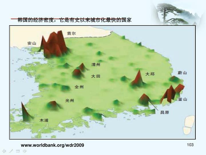 韩国的经济密度,它是有史以来城市化最快的国家