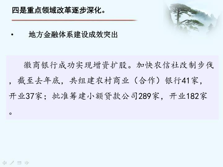四是重点领域改革逐步深化。