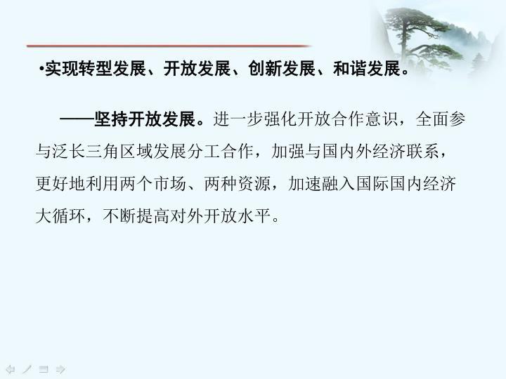 实现转型发展、开放发展、创新发展、和谐发展。