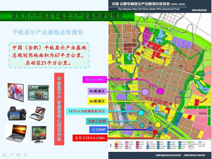 京东方六代线及平板显示产业基地建设情况