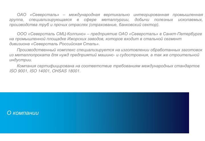 ОАО «Северсталь» – международная вертикально интегрированная промышленная группа, специализирующаяся