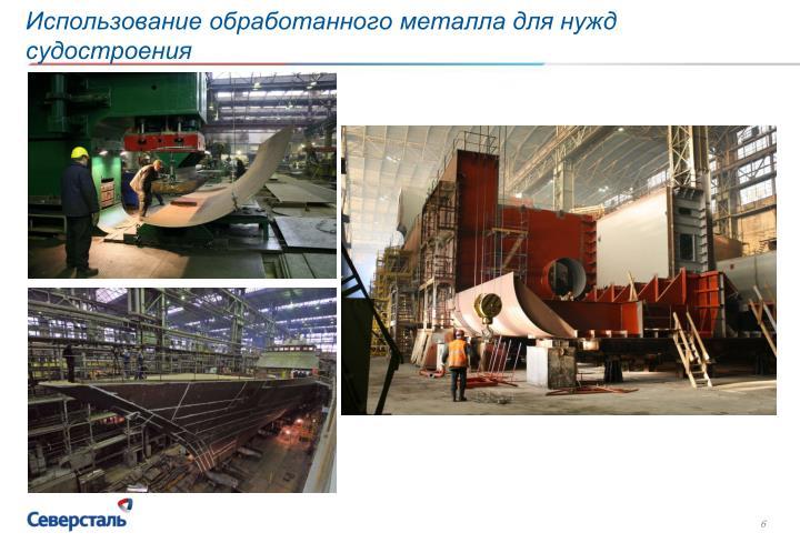 Использование обработанного металла для нужд судостроения
