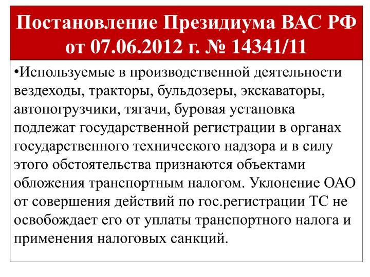 Постановление Президиума ВАС РФ от 07.06.2012 г. № 14341/11