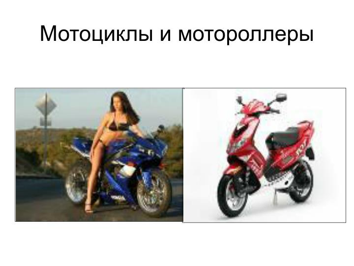 Мотоциклы и мотороллеры