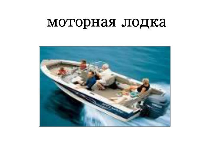 моторная лодка
