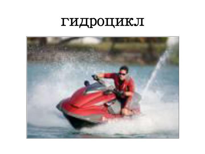 гидроцикл