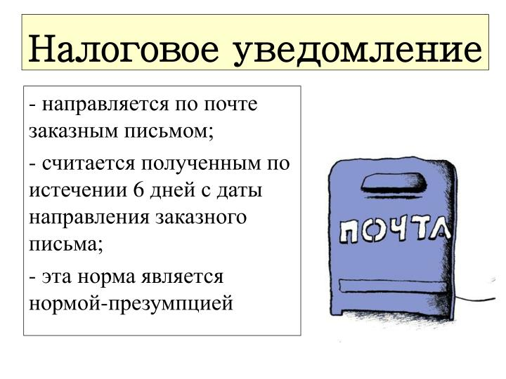 Налоговое уведомление