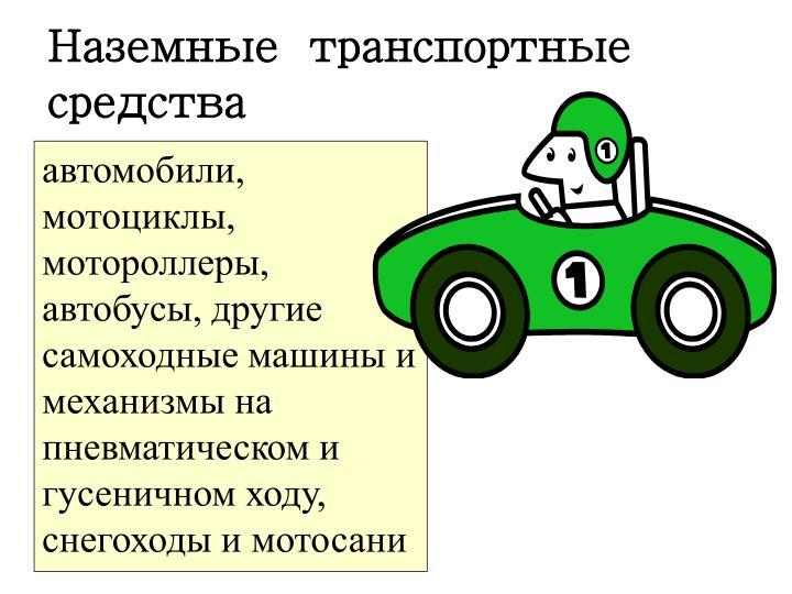 Наземные  транспортные средства